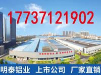 明泰供應6係鋁板 明泰鋁板生產廠家