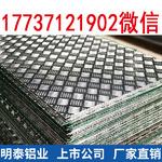 供應2024鋁板 明泰2024鋁板