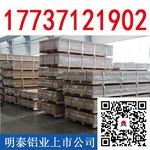 1050覆膜鋁板明泰鋁業優質供應