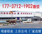 明泰铝业供应一级食品箔8021铝箔