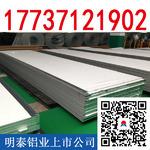 河南明泰供应2017合金铝板