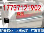 明泰鋁箔 專業藥箔廠家 8021鋁箔