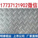鏡面鋁板_覆膜鏡面鋁板  明泰鋁板