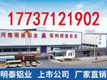 明泰鋁業8大系列牌號產品