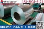 馬口鐵復合蓋用鋁箔廠家報價
