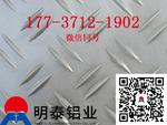防锈铝板1060花纹板供应