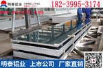 6082鋁合金板廠家鋁板6082價格