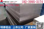 6082鋁合金板廠家明泰報價
