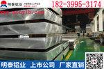 河南鋁合金板生產廠家5083價格