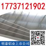 浙江7050合金铝板厂家t6价格