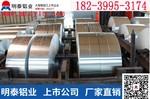 印刷制版、影像制版1050铝卷