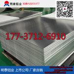 广东5086花纹铝板厂家