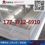3004铝板瓦楞板、屋顶板