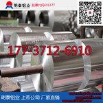 8011鋁卷廠家易拉罐用鋁價格