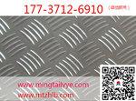 四川3mm厚花纹铝板厂家