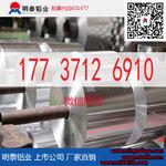 冷沖型藥箔8021鋁箔廠家價格