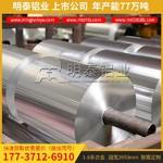 5052铝箔厂家1吨多少钱