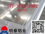 1060热轧铝板厂家