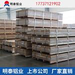 6061超厚鋁板_6061中厚鋁板