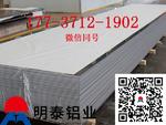 巩义明泰铝业_1-8系铝板供应