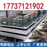 鋁板6061鋁合金板6061