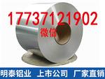 铝储存罐用5083铝板卷