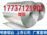 扭断式瓶盖用8011h18铝箔