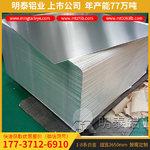铝塑板用1100铝板厂家价格