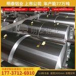铝塑膜软包料用8021铝箔厂家价格