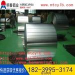 手机壳动力电池3005铝箔厂家