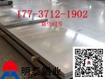电池壳料3003铝板-3005铝板