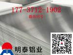 太阳能反光板用1050镜面铝板