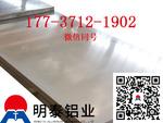 铝母线、幕墙板用1060铝板