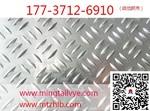 地鐵防滑用花紋鋁板廠家價格