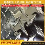 空調用花紋鋁板廠家價格
