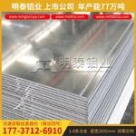 5052热轧铝板广东铝板厂家