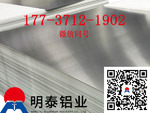 5005铝板厂家|铝塑板|汽车夹具