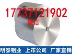 刷水A級8011食品鋁箔