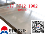 彩涂鋁板基材3004鋁板,氟碳涂層