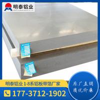 双面覆膜5052铝板什么价格