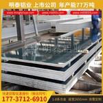 5052鋁板-5mm厚鋁板價格多少