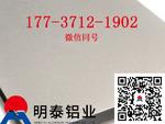 7075耐腐蚀铝板厂家价格