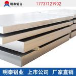 河南铝合金板生产厂家5083价格