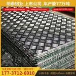 五条筋花纹铝板厂家价格