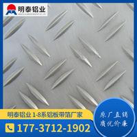 鋁合金車廂用5754壓花鋁板