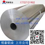 鋁箔墊片、電容器用1070鋁箔