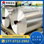8079鋁塑膜鋁箔材料