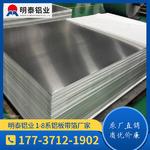 天津5754鋁板卷