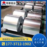 隔熱包裝材料8021鋁箔