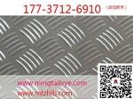 5052花纹铝板5052花纹铝板现货